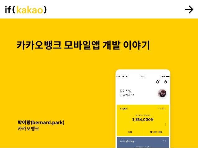 카카오뱅크 모바일앱 개발 이야기 박이랑(bernard.park) 카카오뱅크