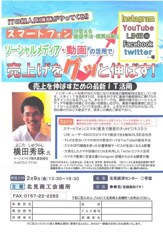 ソーシャルメディア動画の活用で売上をグッと伸ばすセミナー(北海道)北見商工会議所チラシ