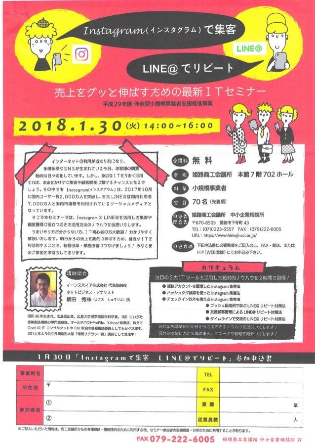 Instagram(インスタグラム)集客&LINE@リピート対策セミナー(兵庫県)姫路商工会議所チラシ