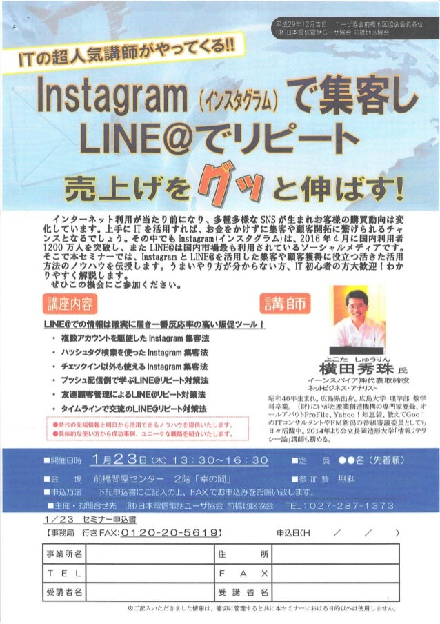 Instagram集客&LINE@リピート対策セミナー(群馬県)NTT前橋ユーザ協会チラシ