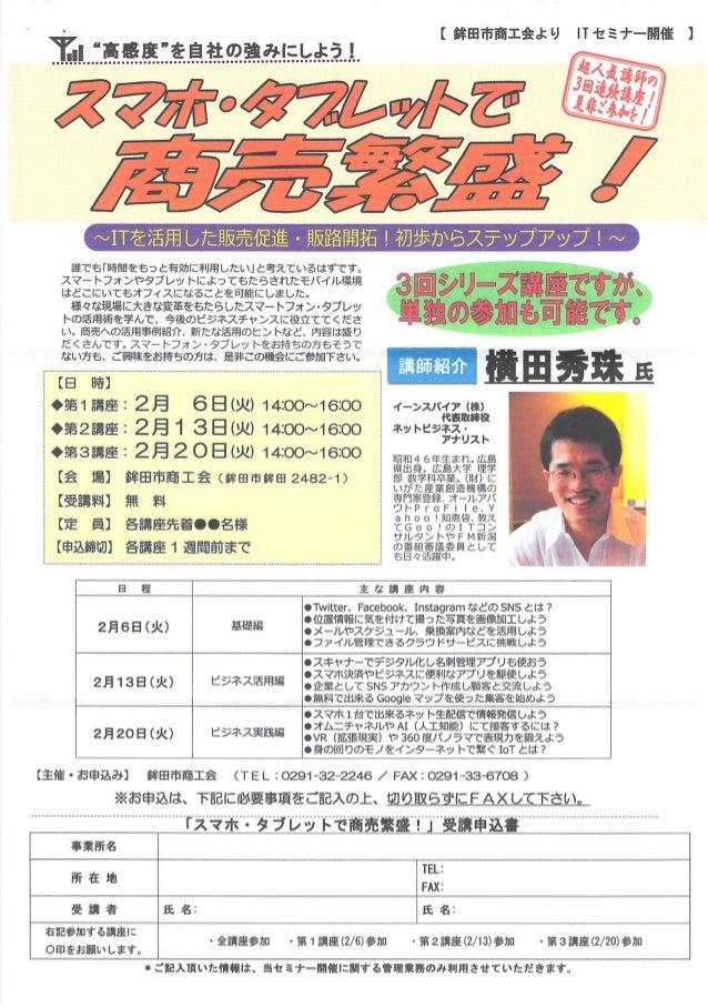 スマホ・タブレットで商売繁盛セミナー(茨城県)鉾田市商工会チラシ