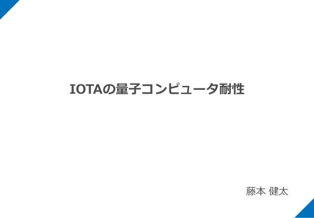 IOTAの量子コンピュータ耐性 藤本 健太