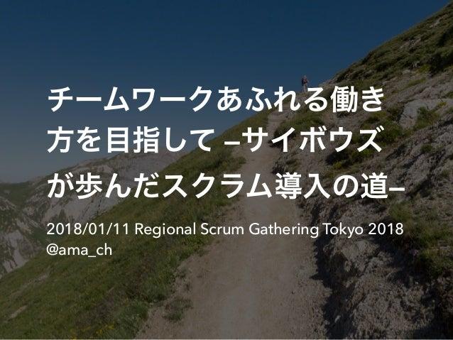 — — 2018/01/11 Regional Scrum Gathering Tokyo 2018 @ama_ch