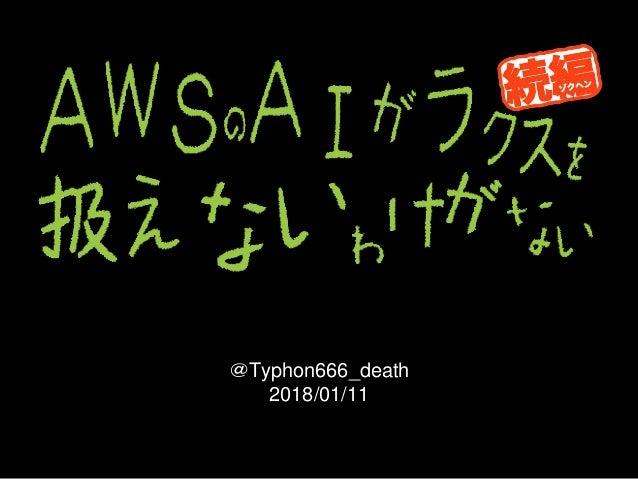 @Typhon666_death 2018/01/11