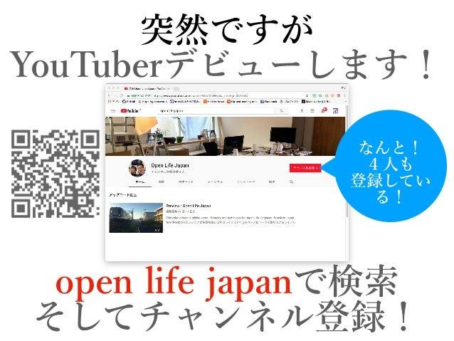突然ですが YouTuberデビューします! open life japanで検索 そしてチャンネル登録! なんと! 4⼈も 登録してい る!