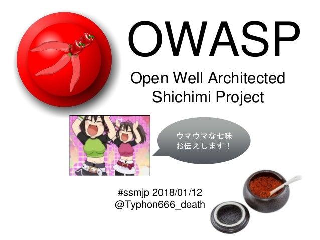 #ssmjp 2018/01/12 @Typhon666_death Open Well Architected Shichimi Project OWASP ウマウマな七味 お伝えします!