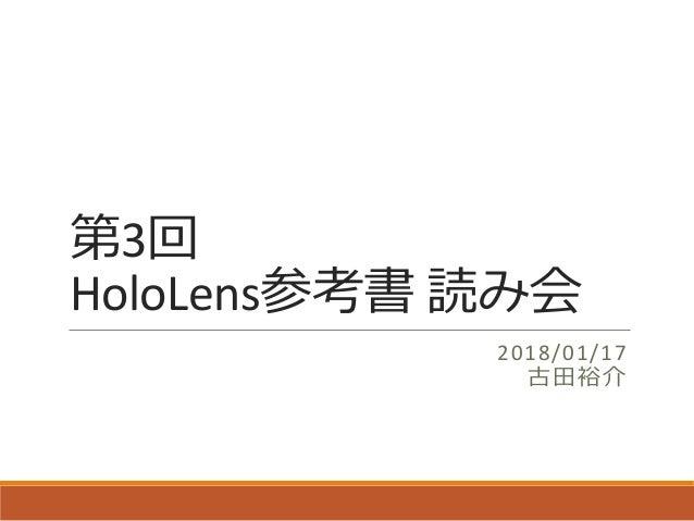 第3回 HoloLens参考書 読み会 2018/01/17 古田裕介
