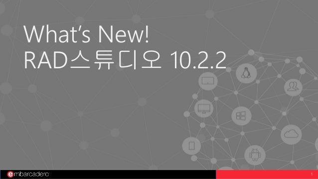 1 What's New! RAD스튜디오 10.2.2