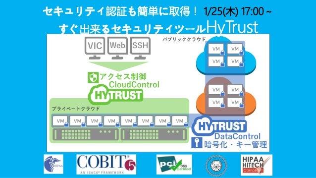 セキュリティ認証も簡単に取得! 1/25(木) 17:00~ すぐ出来るセキュリティツールHyTrust