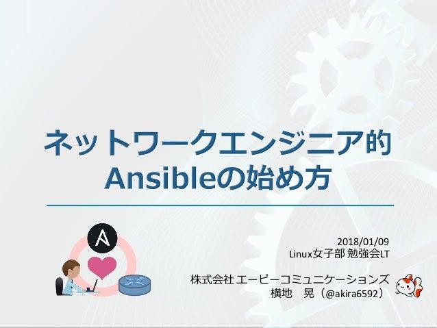 2018/01/09 Linux女子部 勉強会LT 株式会社 エーピーコミュニケーションズ 横地 晃(@akira6592)