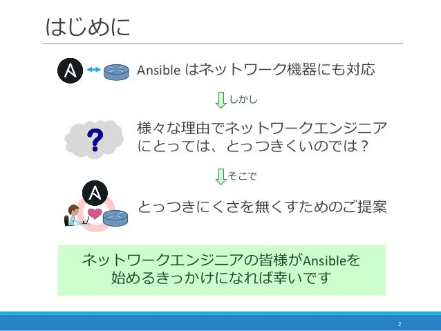 ネットワークエンジニア的Ansibleの始め方 Slide 2