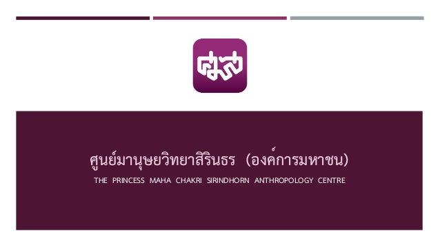 ศูนย์มานุษยวิทยาสิรินธร (องค์การมหาชน) THE PRINCESS MAHA CHAKRI SIRINDHORN ANTHROPOLOGY CENTRE