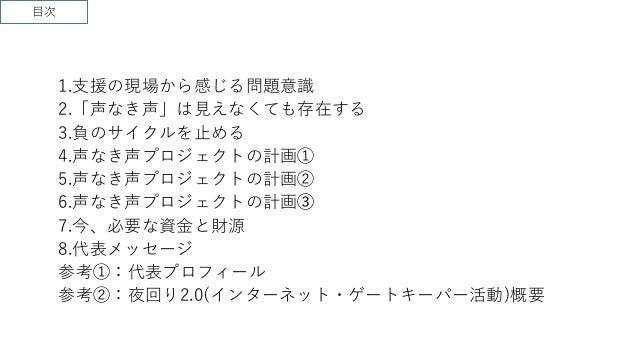 声なき声事業の説明(OVA伊藤) (2018/02/03) Slide 2