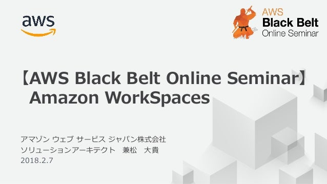 © 2018, Amazon Web Services, Inc. or its Affiliates. All rights reserved.1 アマゾン ウェブ サービス ジャパン株式会社 ソリューションアーキテクト 兼松 ⼤貴 2018...