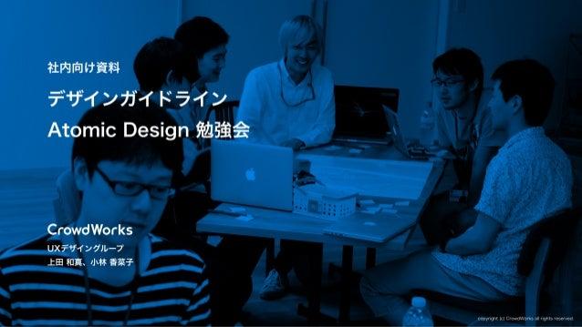 デザインガイドライン&Atomic Design勉強会