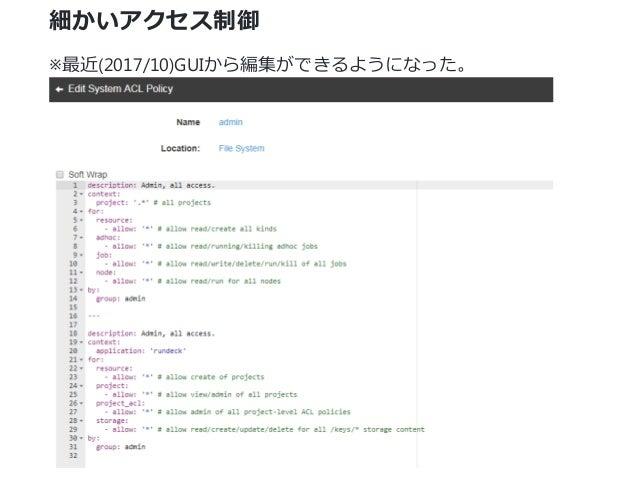 細かいアクセス制御 ※最近﴾2017/10﴿GUIから編集ができるようになった。