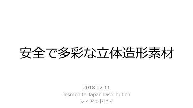 安全で多彩な立体造形素材 2018.02.11 Jesmonite Japan Distribution シィアンドビィ