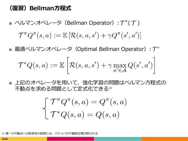 Copyright(C)DeNACo.,Ltd.AllRightsReserved. (復習)Bellman⽅程式 ■ ベルマンオペレータ(Bellman Operator): ( ) ■ 最適ベルマンオペレータ(Optimal B...