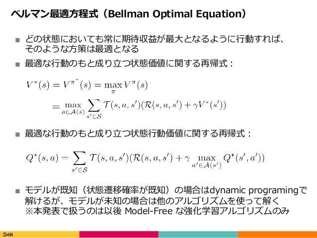 Copyright(C)DeNACo.,Ltd.AllRightsReserved. ベルマン最適⽅程式(Bellman Optimal Equation) ■ どの状態においても常に期待収益が最⼤となるように⾏動すれば、 そのよう...