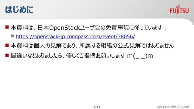はじめに  本資料は、日本OpenStackユーザ会の免責事項に従っています:  https://openstack-jp.connpass.com/event/78056/  本資料は個人の見解であり、所属する組織の公式見解ではありませ...