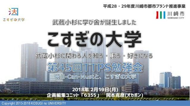 Copyright 2013-2018 KOSUGI no UNIVERSITY (& . ( é d ) e (. (