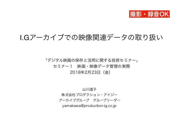 I.Gアーカイブでの映像関連デー...