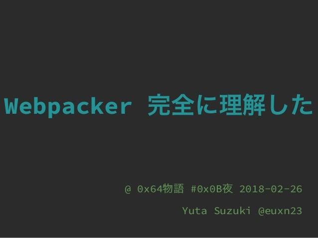 Webpacker @ 0x64 #0x0B 2018-02-26 Yuta Suzuki @euxn23