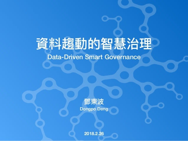 Data-Driven Smart Governance Dongpo Deng 2018.2.26