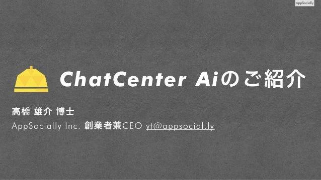 ChatCenter Aiのご紹介