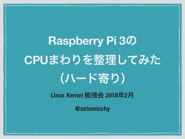 Raspberry Pi3 のCPUまわりを整理してみた