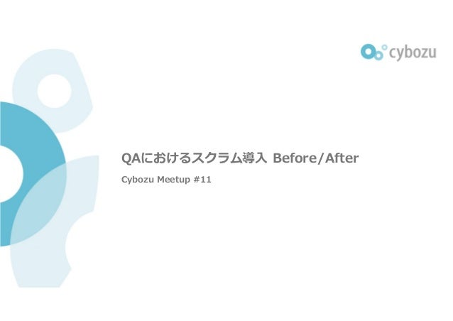 Slide Top: QAにおけるスクラム導入 Before/After