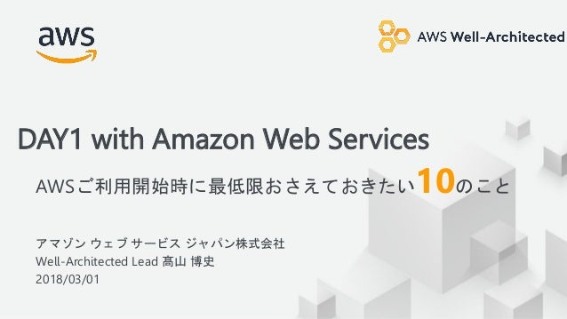 © 2018, Amazon Web Services, Inc. or its Affiliates. All rights reserved. アマゾン ウェブ サービス ジャパン株式会社 Well-Architected Lead 髙山 ...