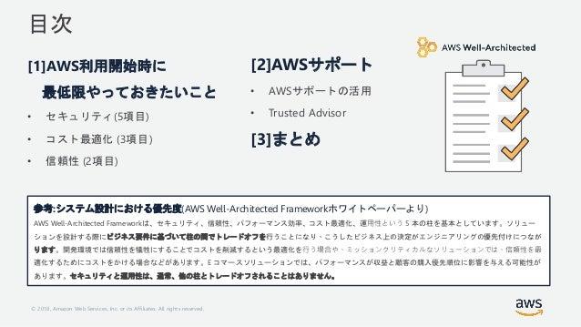 © 2018, Amazon Web Services, Inc. or its Affiliates. All rights reserved. 目次 [1]AWS利用開始時に 最低限やっておきたいこと • セキュリティ(5項目) • コスト...