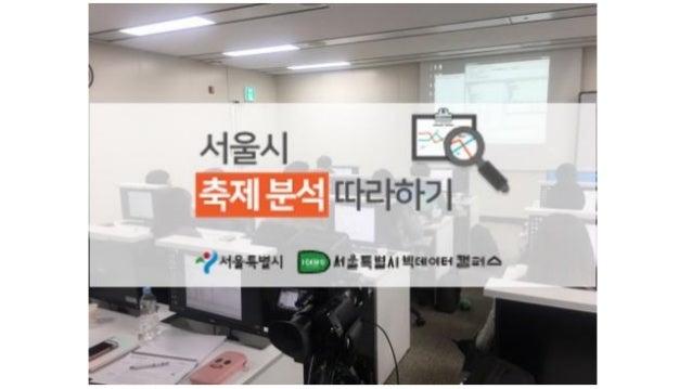 2018년 2월 서울시축제분석  따라하기