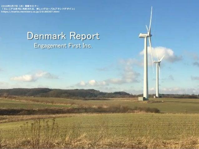 Denmark Report Engagement First Inc. 2018年3月7日(水)開催セミナー 「ミレニアル世代に共感される、新しいグローバルブランドデザイン」 https://marke.members.co.jp/20180...