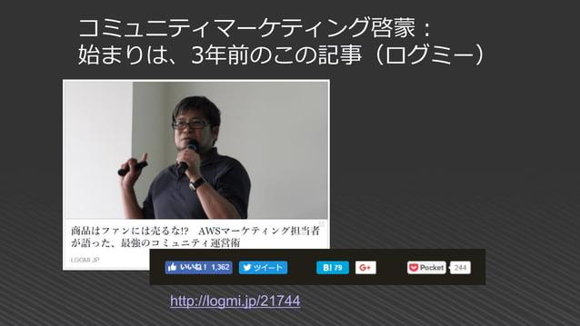 http://logmi.jp/21744 コミュニティマーケティング啓蒙: 始まりは、3年前のこの記事(ログミー)