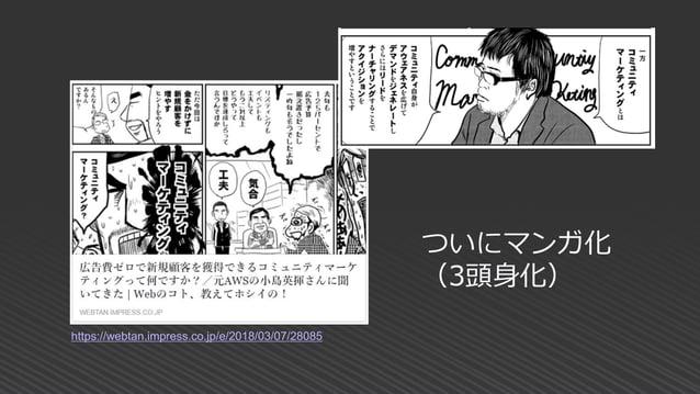 https://webtan.impress.co.jp/e/2018/03/07/28085 ついにマンガ化 (3頭身化)