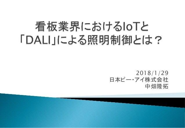 2018/1/29 日本ピー・アイ株式会社 中畑隆拓