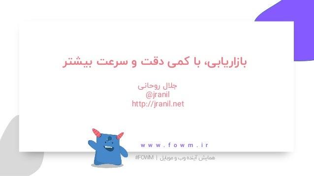 موبایل و وب آینده همایش|#FOWM w w w . f o w m . i r روحانی جالل @jranil http://jranil.net بیشتر سرعت و...