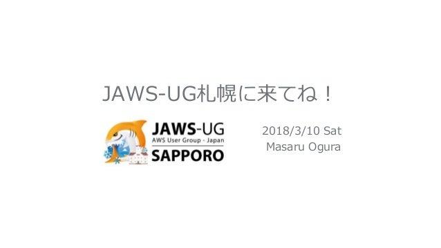 JAWS-UG札幌に来てね! 2018/3/10 Sat Masaru Ogura