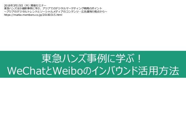 東急ハンズ事例に学ぶ! WeChatとWeiboのインバウンド活用方法 2018年3月15日(木)開催セミナー 東急ハンズほか最新事例に学ぶ、アジアでのデジタルマーケティング戦略のポイント ~アジアのデジタルトレンドとソーシャルメディアのコンテ...