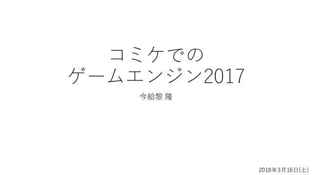 コミケでの ゲームエンジン2017 今給黎 隆 2018年3月16日(土)