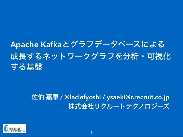 Apache Kafka / @laclefyoshi / ysaeki@r.recruit.co.jp