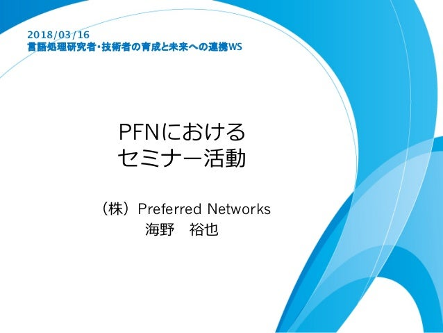 PFN Preferred Networks 2018/03/16 WS