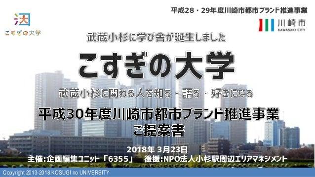 Copyright 2013-2018 KOSUGI no UNIVERSITY - @ -/10 ,