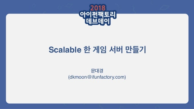Scalable (dkmoon@ifunfactory.com)