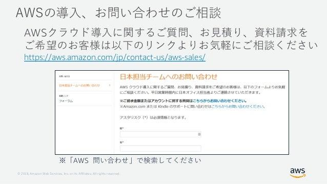 1 18 ..121 8 22 1 08 , l An c i AWS S l fn Abh e g m A o W A i https://aws.amazon.com/jp/contact-us/aws-sales/ AWS n c ad I