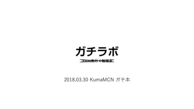 2018.03.30 KumaMCN ガチ本