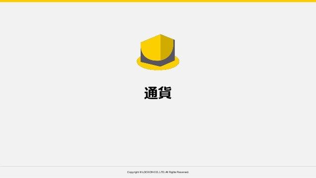 Copyright © LOCKON CO.,LTD.All Rights Reserved. 通貨