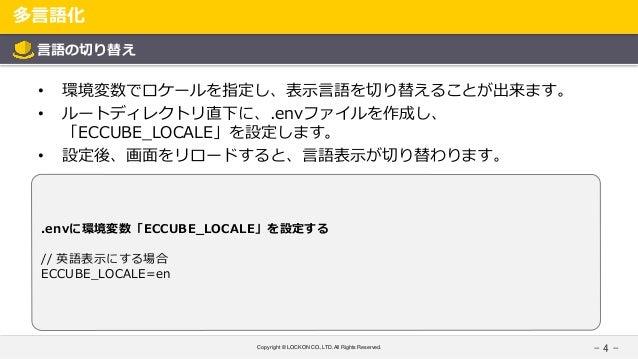 Copyright © LOCKON CO.,LTD.All Rights Reserved. 多言語化 - 4 - 言語の切り替え • 環境変数でロケールを指定し、表示言語を切り替えることが出来ます。 • ルートディレクトリ直下に、.envフ...